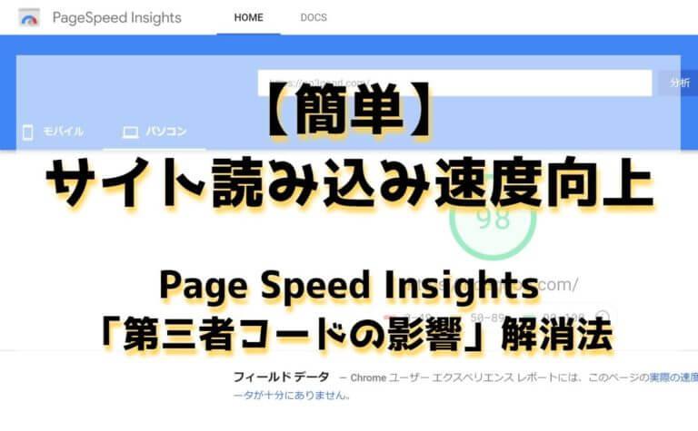 【簡単】PageSpeedInsights「第三者コードの影響」改善法