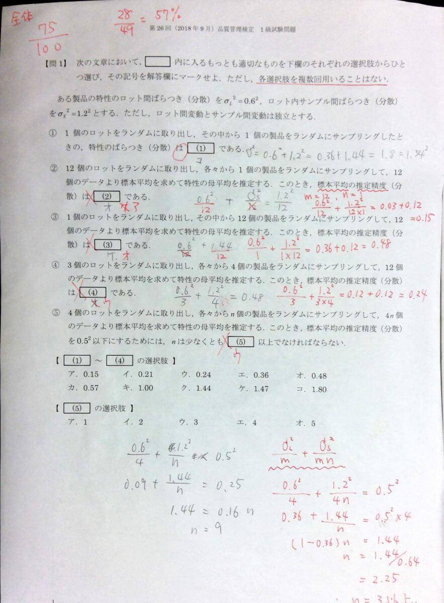 QC検定答案用紙1