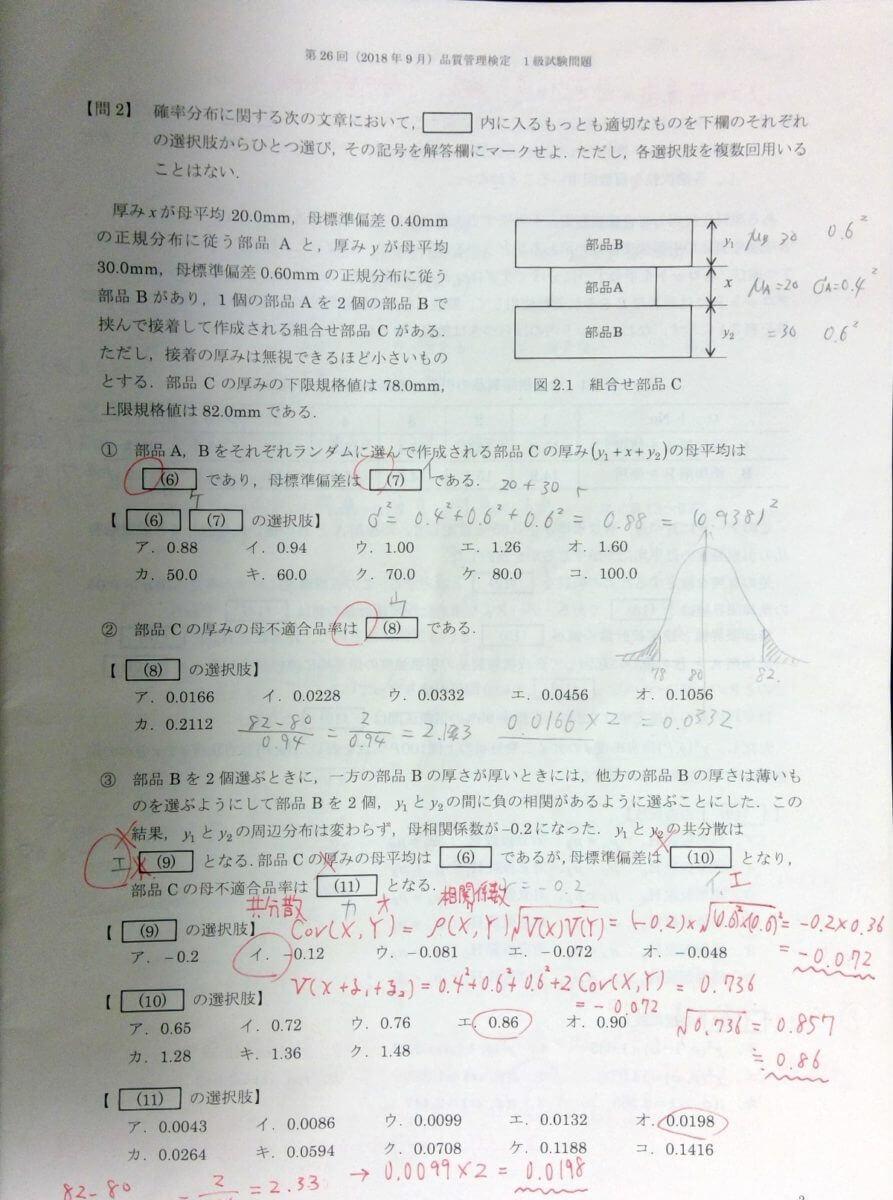 QC検定答案用紙2