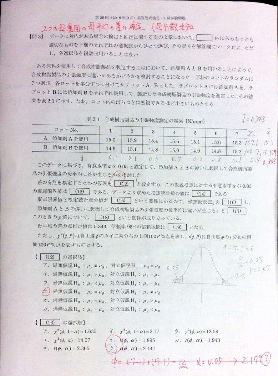 QC検定答案用紙3