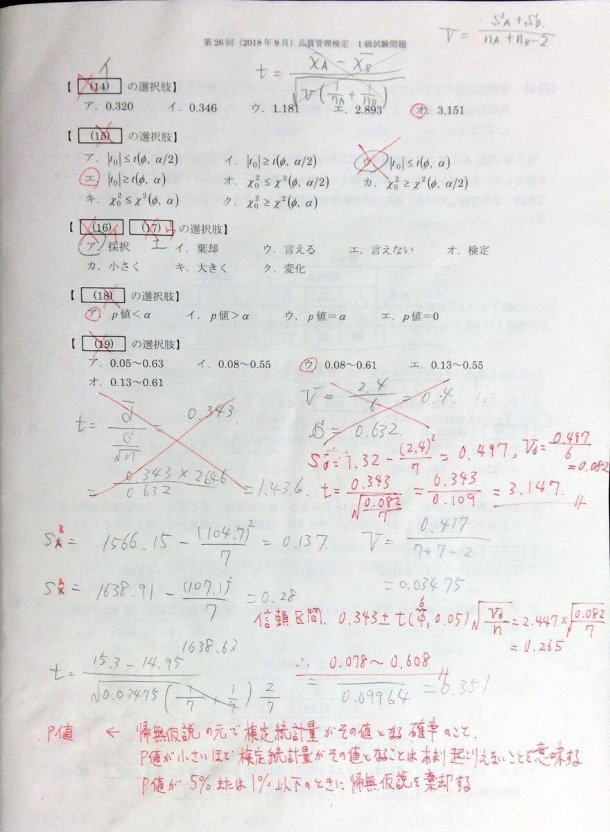 QC検定答案用紙4