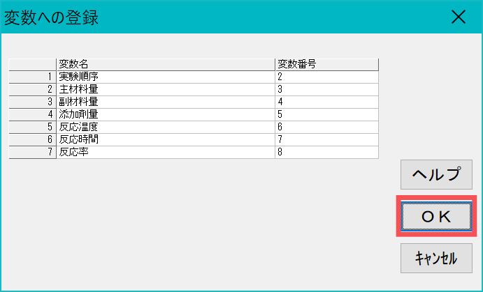 実験計画法 変数登録2