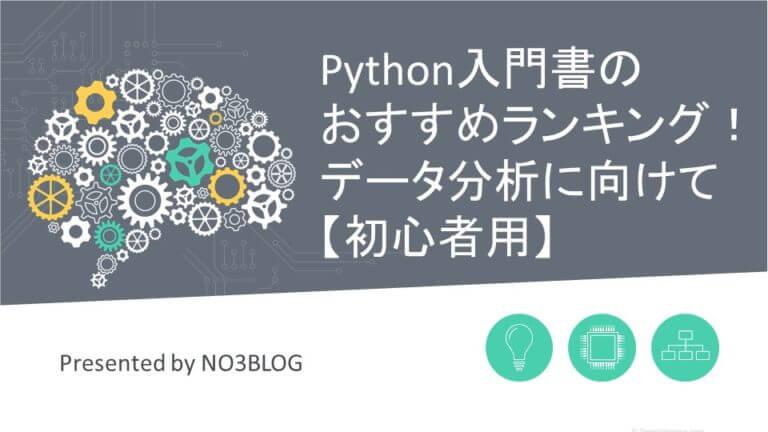 Python入門書のおすすめランキング!データ分析に向けて【初心者用】
