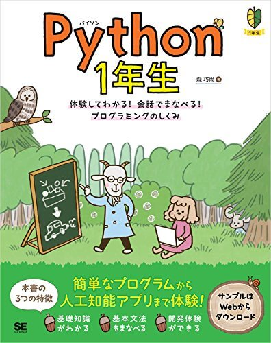 Python 1年生
