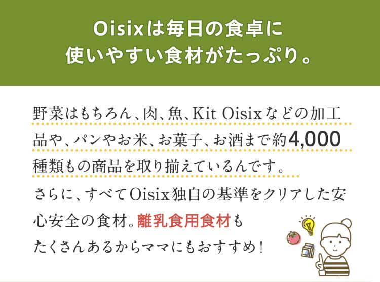 Oisix説明文