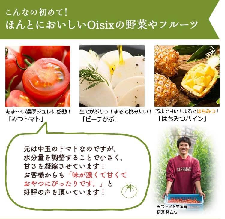 Oisixの有機野菜