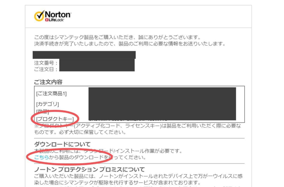 ノートン購入時のメール