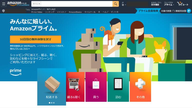 Amazon Prime TOPページ