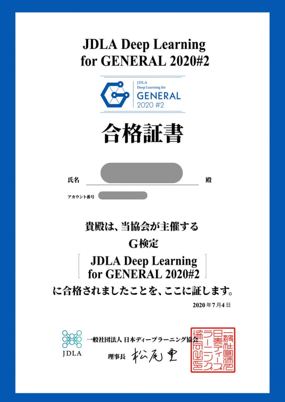 G検定_合格証