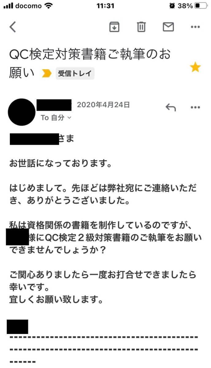 テキスト執筆依頼